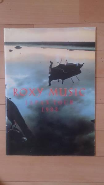 ロキシ-ミュージック ブライアンフェリ-