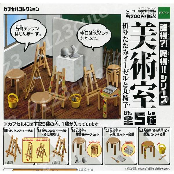 ガチャポン美術室 折りたたみイーゼルと丸椅子 全5種+おまけ2個_画像3