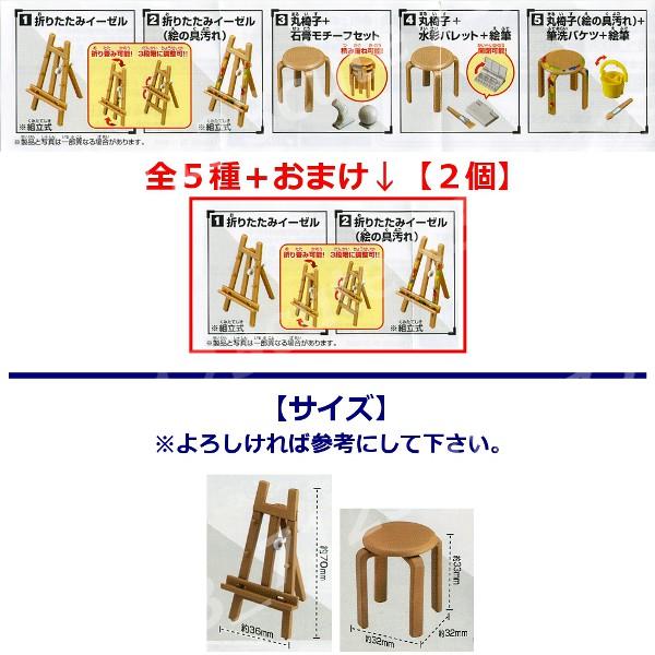 ガチャポン美術室 折りたたみイーゼルと丸椅子 全5種+おまけ2個_画像2