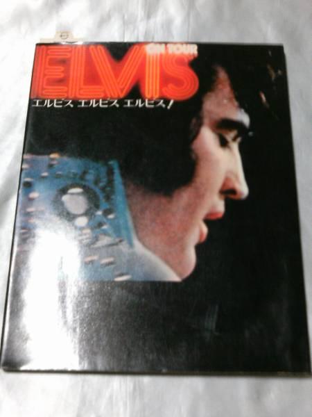 エルビス エルビス エルビス!(ELVIS ON TOUR) 写真集 1973年