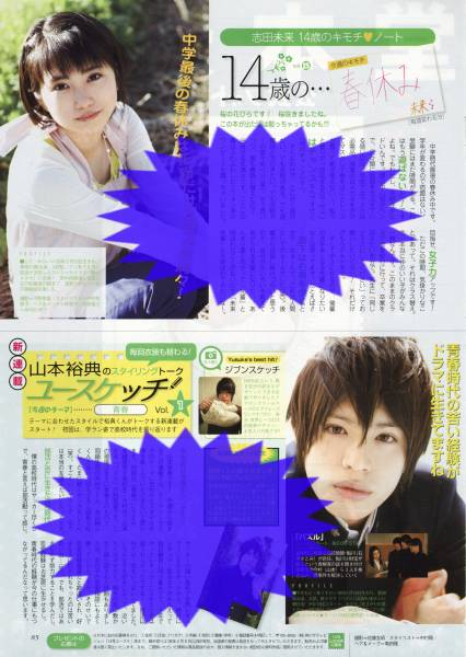 1p◇ザテレビジョン 2008.4.11 連載 志田未来25 山本裕典1_画像1