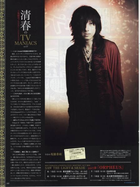 ◇TV station 2010.5.14 切り抜き 清春 連載