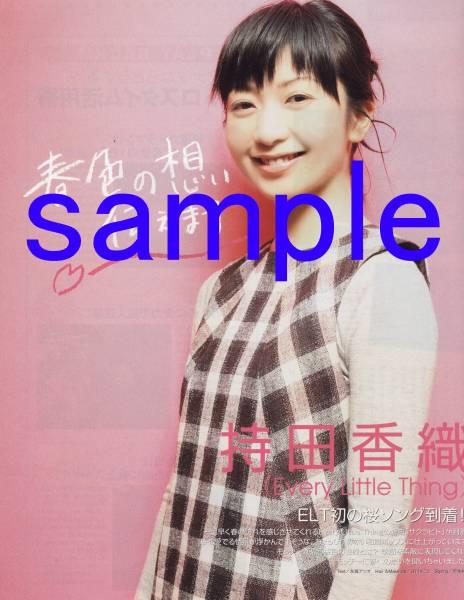 3p◇oricon style 2008.3.3 持田香織 いきものがかり