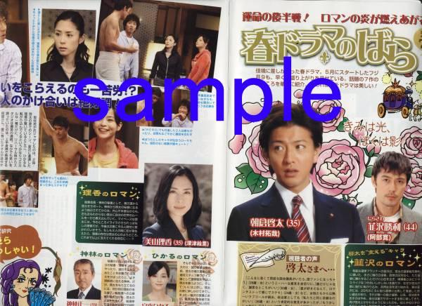 2p◆TVstation 2008.6.6号 SMAP 木村拓哉 深津絵里 仲間由紀恵