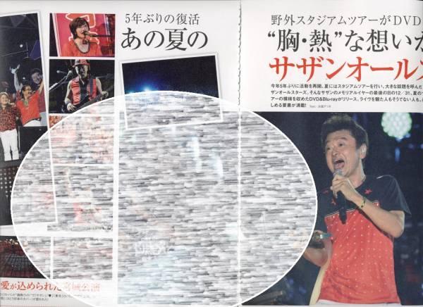 2p2◇オリスタ 2014.1.6-13号 切抜き サザンオールスターズ