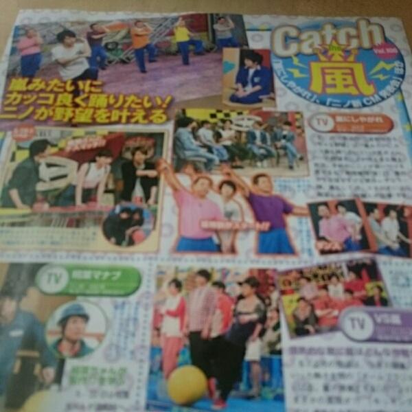 ◇TVStation 2016.6.3 Catch the 嵐 vol.106 相葉雅紀、松本潤、大野智、櫻井翔、二宮和也