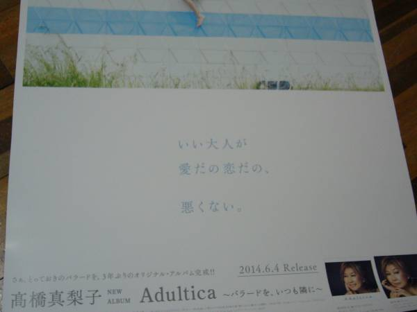 B2大 ポスター 高橋真梨子 Adultica~バラード