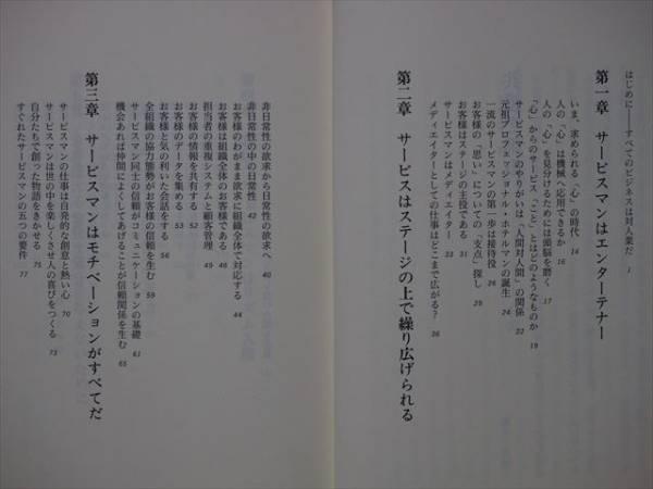 『共感を創る』 橋本保雄 ビジネス サービス 単行本