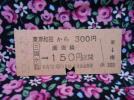 ☆硬券/国鉄・南海線 三国ヶ丘→150円区間 52.8.27 0128