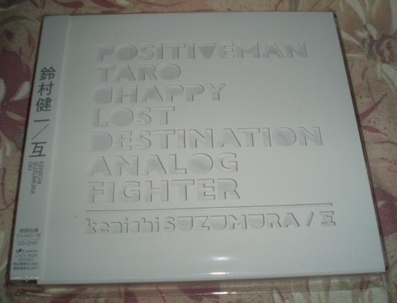 CD+DVD★鈴村健一「互」_画像1