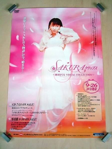 野川さくら / 『SAKURAクリップス』 ポスター 未使用