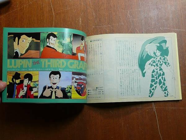 A_aiy☆ルパン三世カリオストロの城'83Animage付録当時モノ希少_画像3