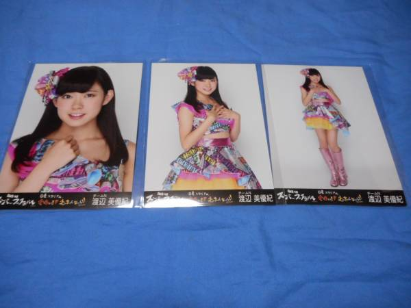 NMB48 渡辺 美優紀           3枚セット