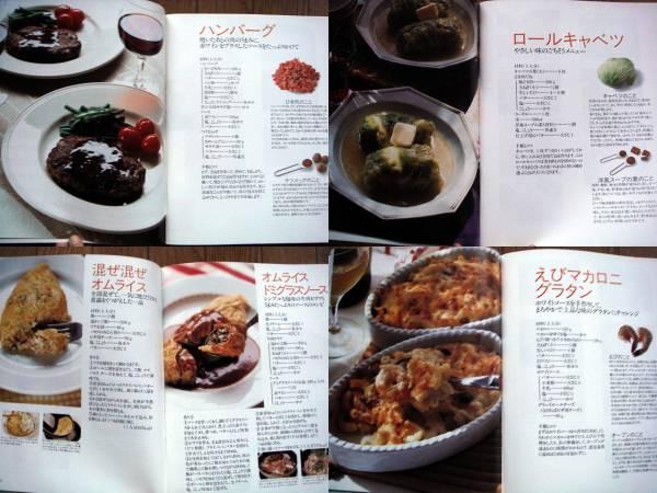 基本の洋食-とりあえずこの料理さえ作れれば③ オレンジページ