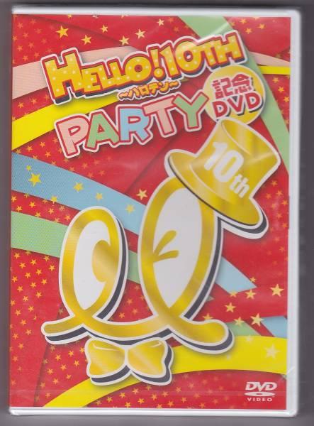 DVD★ハロテンPARTY 2008年会場限定DVD 新品・未開封