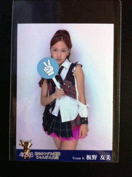 【元AKB48】 生写真 板野友美 3枚セット 4 ライブ・総選挙グッズの画像
