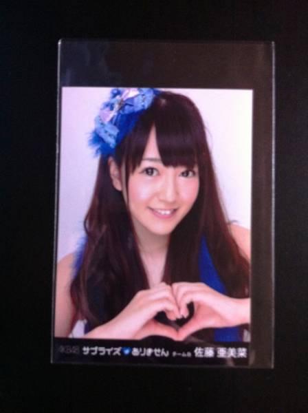 【元AKB48】 生写真 佐藤亜美菜 2枚セット ライブ・総選挙グッズの画像