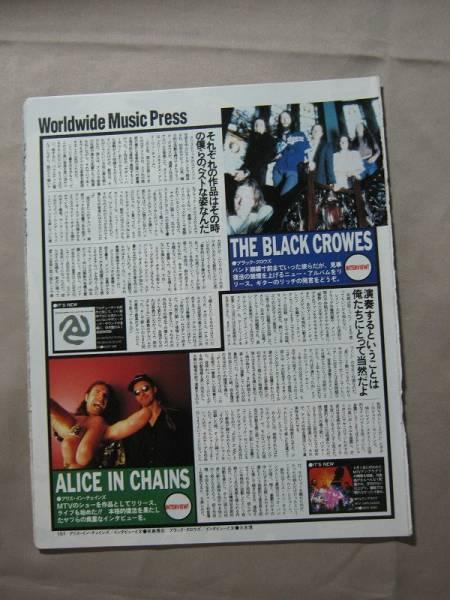 '96【インタヴューとグラビア】BLACK CROWS ALICE IN CHAINS ♯