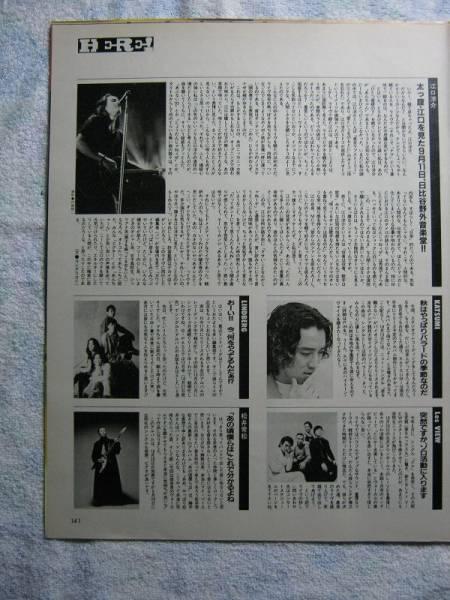 '93【9.11 日比谷野外音楽堂 江口洋介】JIGGER'S SON 佐久間学♯