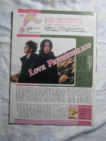 '03【深化を遂げたニューシングル】 love psychedelico ♯