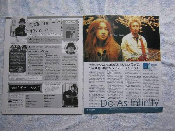 '02【陽のあたる坂道 & ニューアルバム】Do As Infinity ♯