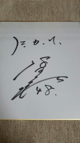 福岡ソフトバンクホークス中村浩一直筆サイン色紙