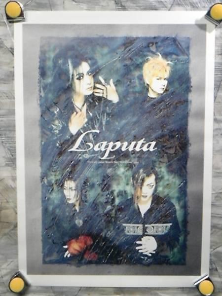 k4【ポスター/B-2】Laputa-ラピュータ