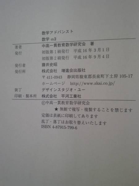 「数学アドバンスト 数学α2」増進会出版社発行 中高一貫校用 2004年初版第2刷