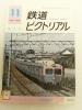 鉄道ピクトリアル 1978年11月号 アルミ・ステンレス車体特集
