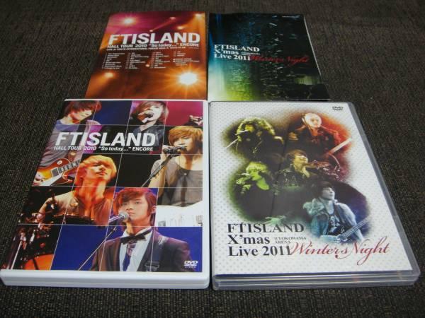 FTISLANDのLIVE DVD!『So todayとWinter's Night』2枚セット! ライブグッズの画像