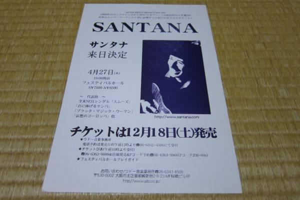 サンタナ santana 来日 告知 チラシ ライヴ 2000 大阪公演