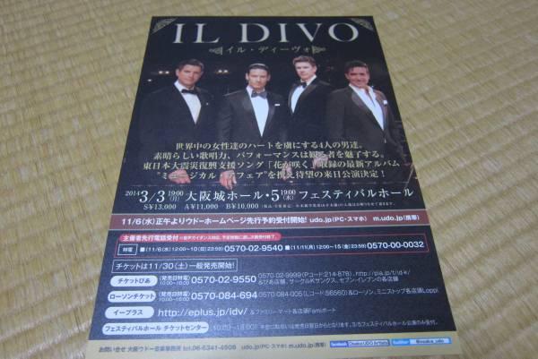 il divo イル・ディーヴォ 来日 告知チラシ ライヴ 大阪城ホール コンサート