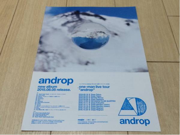 アンドロップ androp 告知 チラシ cd 発売 アルバム 2015