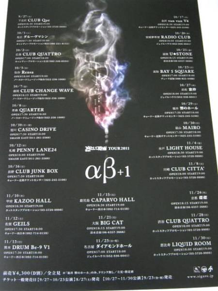 凛として時雨TOUR2011 αβ+1フライヤーチラシ