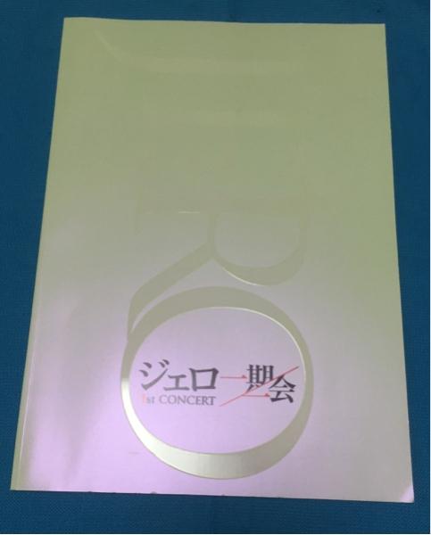 激レア★ ジェロ 1st コンサート パンフ 一期一会