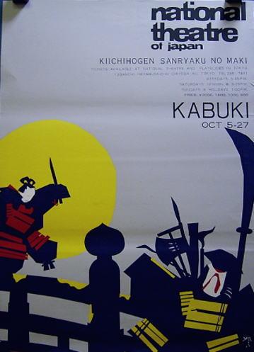 歌舞伎ポスター 英版・KICHIHOGEN・SANRYAKU グッズの画像