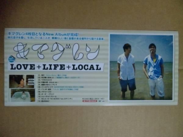 送料込 キマグレン LOVE+LIFE+LOCAL 非売品ミニポスター