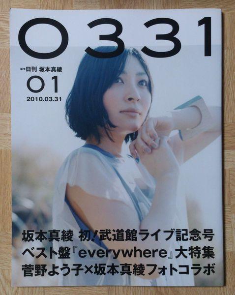 パンフレット「誕生日刊 坂本真綾 0331」