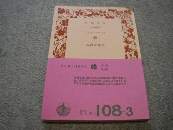 蜂 アリストパネース著 岩波文庫 絶版 赤108-3 送料無料