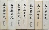 ■春日部市史 7冊セット 近世史料編 通史編 埼玉県