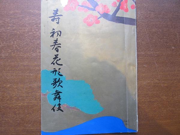 初春花形歌舞伎パンフ 昭和48 新歌舞伎座●中村扇雀 市川猿之助