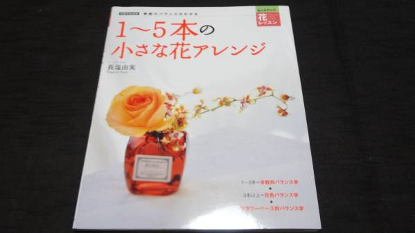 Set up a flower lesson 1~5 or a small flower arrangement 長塩 Yumi