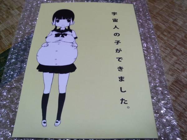佐藤健太郎 魔法少女・オブ・ジ・エンド 魔法少女 サイト 宇宙人_画像1