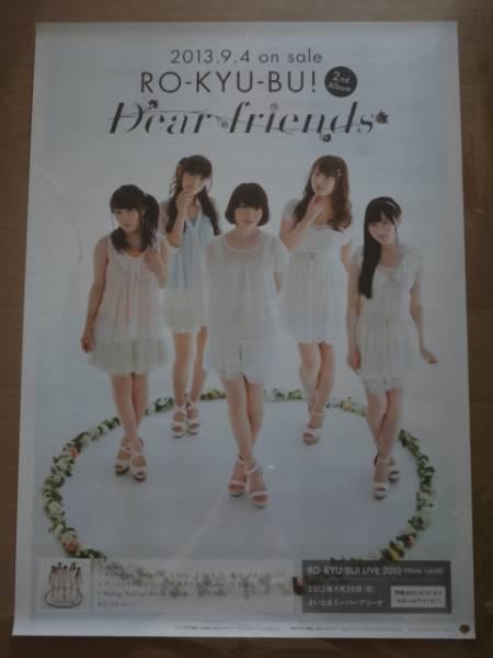 非売品★RO-KYU-BU!ポスター/Dear friends/ロウきゅーぶ★送料込