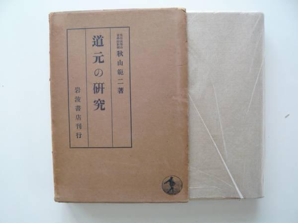 Auction f106165519: 道元の研究...