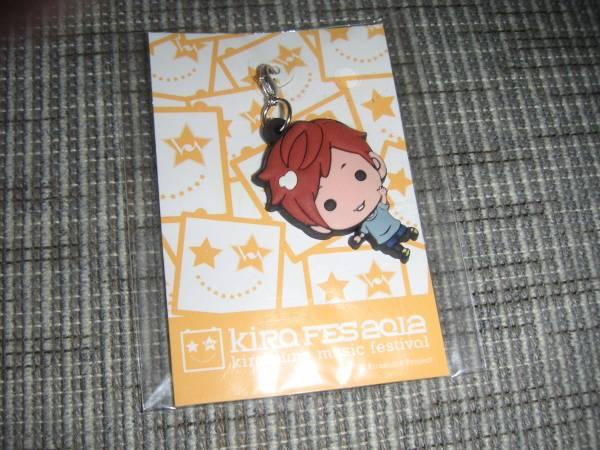 Kiramune FES 2012 メンバー チャーム 代永翼 キラフェス 新品