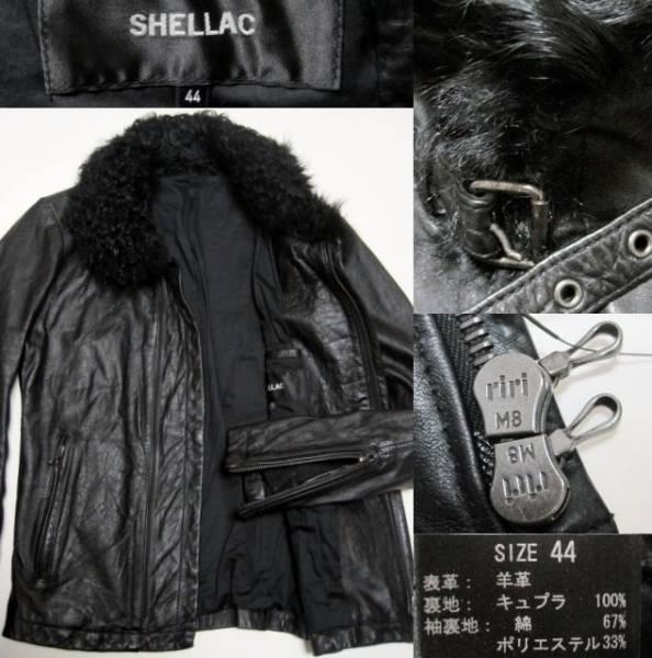 極美品 希少GACKT着SHELLACカルガンファーXラムレザー ジャケット44最高級シープスキンSダウン羊革コート黒シェラック_画像3
