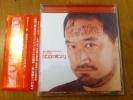 智一・美樹のラジオビッグバン CDでポン!★帯付 関智一 長沢美樹
