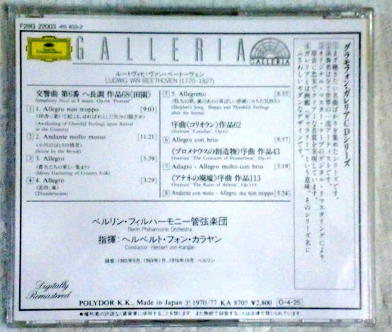CD ベートーヴェン:交響曲6田園/カラヤン/BPO_画像2