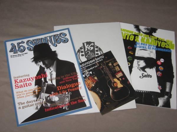 斉藤和義 ツアーパンフレット 3冊